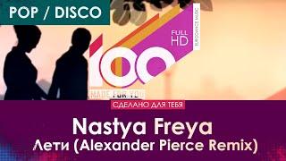 Nastya Freya - Лети (Alexander Pierce Remix) [100% Made For You]