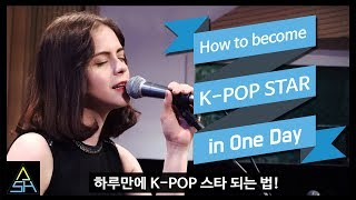 How to become a K-POP STAR in one day! [ASHanguk]