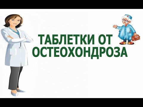 Шейный остеохондроз синдром позвоночной артерии отзывы