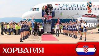 Как Хорватия встречала свою сборную