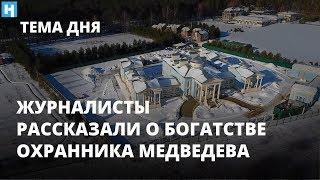 Охранник Медведева живет в роскоши. Тема дня