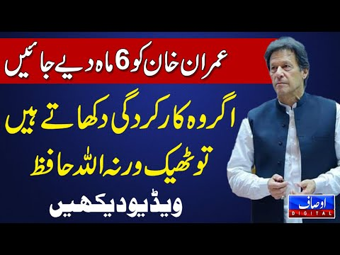 عمران خان کی کارکردگی پر لوگوں کا ردعمل دیکھیں