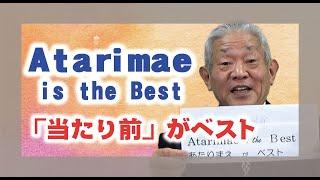 【教えを活かす】岩田 祐弘・瓊波分教会前会長「ATARIMAE is the best~当たり前がベスト」