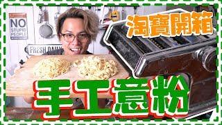 【淘寶開箱】手工意粉! $99壓麵機得唔得?