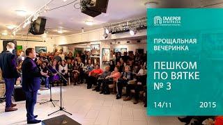 Прощальная вечеринка «Пешком по Вятке» № 3. Галерея Прогресса. 14.11.15