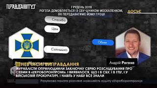 Правда тижня на ПравдаТут за 17.03.19