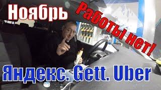 Работа в такси.  Яндекс, Gett, Uber. Спад заказов/StasOnOff