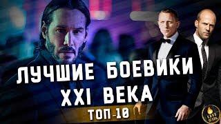 ТОП-10 | ЛУЧШИЕ БОЕВИКИ XXI ВЕКА