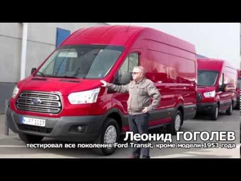 Ford Transit Van Фургон класса M - тест-драйв 1