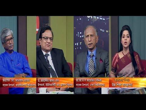 একুশের রাত || উচ্চ শিক্ষা ব্যবস্থাপনা || ২৪ সেপ্টেম্বর ২০১৯ || ETV Talk Show