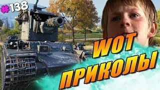 World of Tanks Приколы # 138 (Это Просто Ах...но)