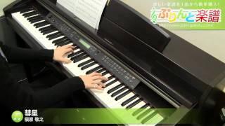 彗星/槇原敬之:ピアノソロ/中級
