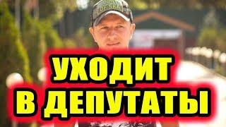 Дом 2 новости 6 октября 2018 (6.10.2018) Раньше эфира