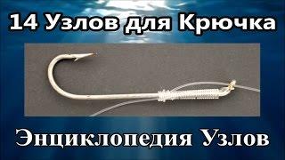 Способ привязки крючка к леске рыболовной
