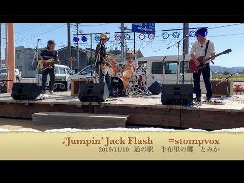 カバー♪Jumpin' Jack Flash
