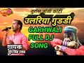 new super hit Gadwali DJ song 2018 / Ullariya Guddi / Singer Dhoom Singh Rawat & Seema Pangriyal