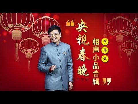 欢声笑语·春晚笑星作品集锦:李伟健   CCTV春晚