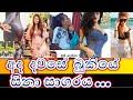 Bukiye rasa katha today | Fb funny | #0047| Funny Fb Memes Sinhala|ජනවාරි 02 |build two