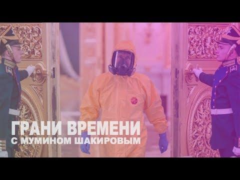 Путин борется с падающим рейтингом в Коммунарке. Грани времени с Мумином Шакировым