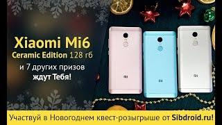 Новогодний квест-розыгрыш от Sibdroid.ru