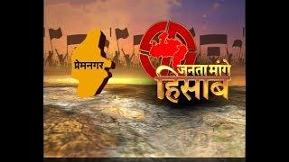जनता मांगे हिसाब    Premnagar, Surajpur Assembly Election (CG)    जानिए क्या है जनता की राय