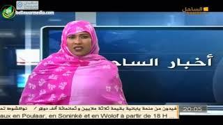 نائب رئيس حزب التكتل محمد محمود ولد أمات يعلن استقالته من الحزب - قناة الساحل