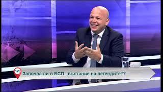 Свободна зона с гост Александър Симов  – 12.10.2018 (част 3)