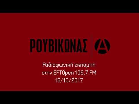 Ρουβίκωνας, ΕΡΤOpen 106,7 fm, 16/10/2017