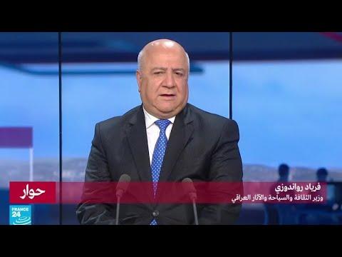 العرب اليوم - حوار مع وزير الثقافة العراقي فرياد رواندوزي