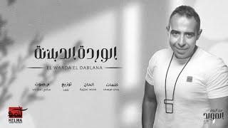 مازيكا El Warda El Dablana - Mohamed Adawya | الورده الدبلانه - محمد عدويه تحميل MP3