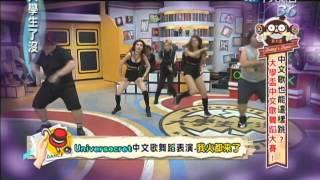 2014.02.12大學生了沒完整版 第一屆中文歌舞蹈大賽!