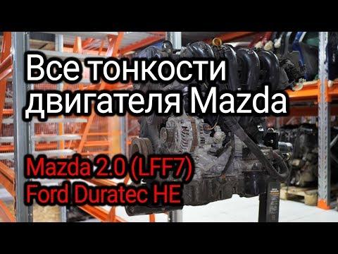 Фото к видео: Японский двигатель, который также применял Ford. Все нюансы мотора Mazda 2.0 (LFF7).