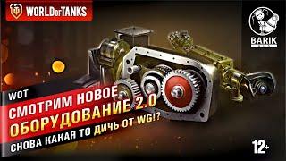 WOT Тест нового Оборудования 2.0! Заглянем в будущее танков.