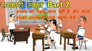 MAKE JOKE OF - SARKARI SCHOOL PART 2 ( TEACHER VS STUDENT FUNNY VIDEO ) - KADDU JOKE | MJO