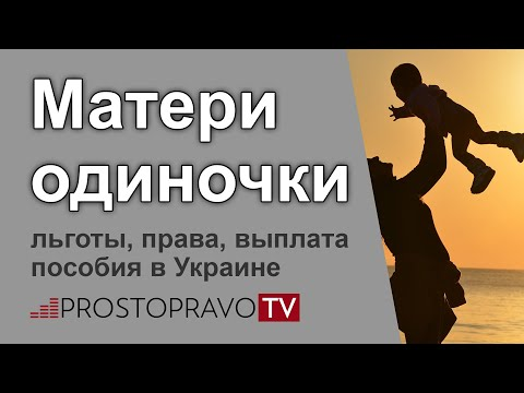 Матери одиночки: льготы, права, выплата пособия в Украине в 2021 году