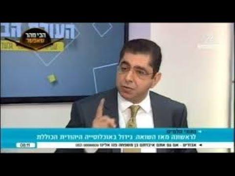 """ד""""ר גיא בכור - בעיית הדמוגרפיה בישראל"""