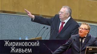 Жириновский: вы у народа спросите, чего хочет народ!