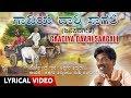 Gaadiya Daari Saagali Song with Lyrics | Appagere Thimmaraju | Kannada Folk Songs | Janapada Geethe