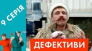 Дефективи | 9 серія | НЛО TV