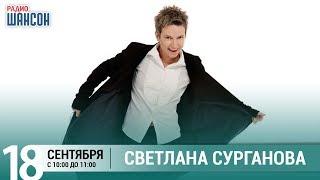 Светлана Сурганова в гостях у Ксении Стриж («Стриж-Тайм», Радио Шансон)