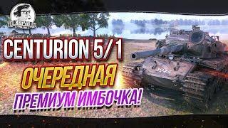 Centurion 5/1 - ОЧЕРЕДНАЯ ПРЕМИУМ ИМБОЧКА! ЗАЧЕМ?!