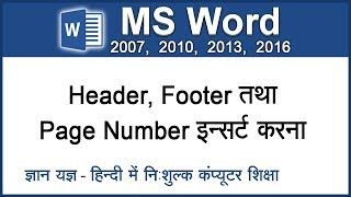 How To Insert Header, Footer & Page Number In MS Word 2016/2013/2010/2007 In Hindi - Lesson 27