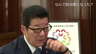 松井一郎大阪府知事に聞く(その3=若者へのエール)
