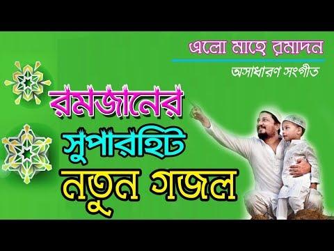 মাহে রমজানের নতুন গজল l রমাদান l Ramadan l Ramjan Islamic Music Video 2019