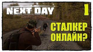 Next Day: Survival - Выживание #1 СТАЛКЕР ОНЛАЙН?