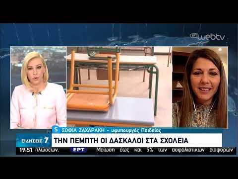 Πυρετώδεις προετοιμασίες στα Δημοτικά-Ζαχαράκη: Δεν γίνεται με όρους ρίσκου η επιστροφή των μαθητών
