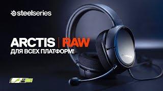 Бюджетная игровая гарнитура | Steelseries Arctis Raw