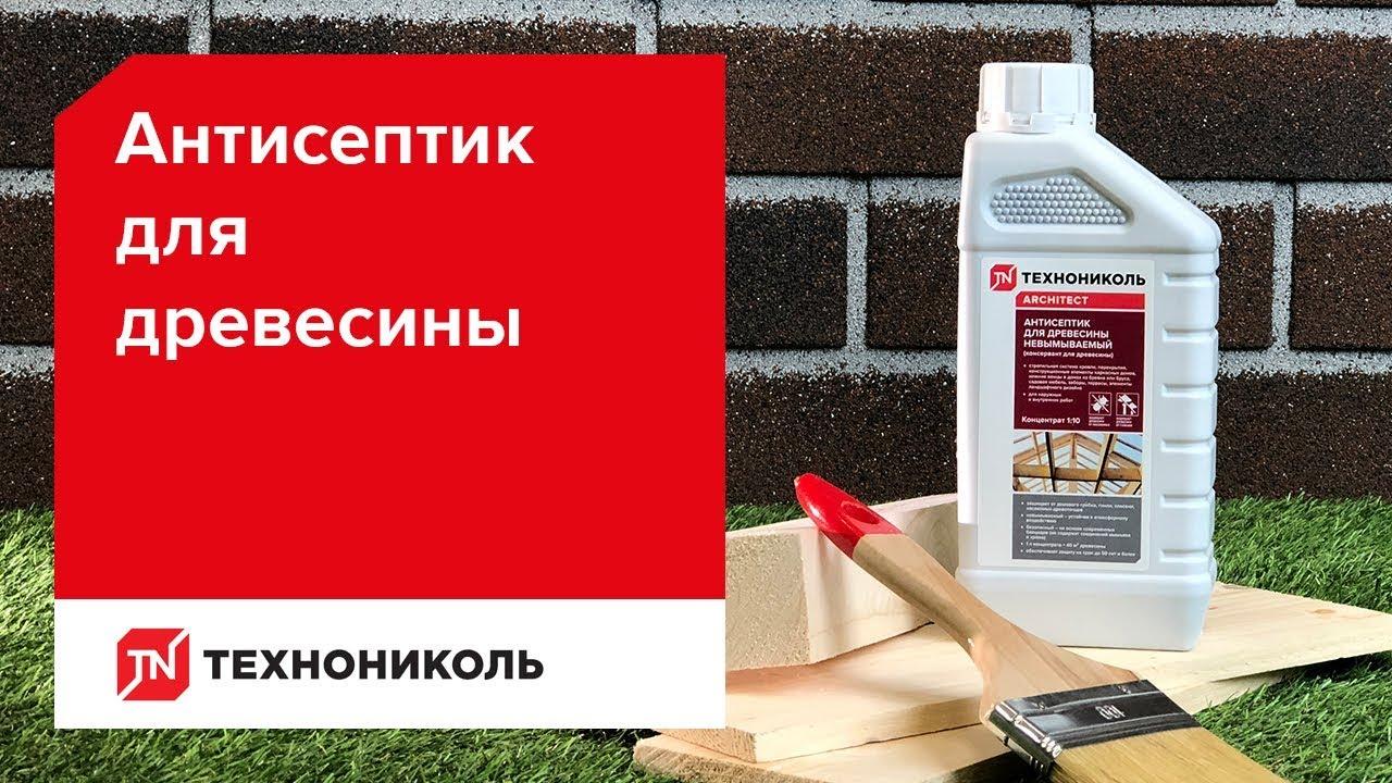 Антисептик для древесины ТЕХНОНИКОЛЬ