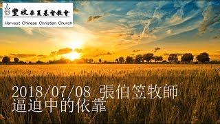 2018/07/08 張伯笠牧師:逼迫中的依靠