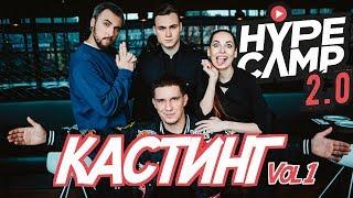 HYPE CAMP 2.0 // КАСТИНГ. VOL 1 / Николай Соболев, Наталья Краснова, Макс +100 500, Дима Масленников